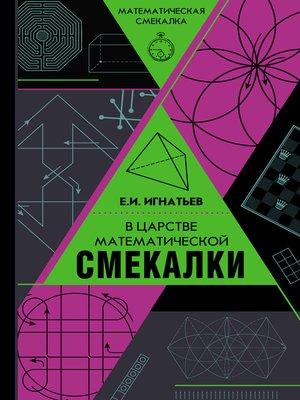 cover image of В царстве математической смекалки
