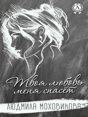 cover image of Твоя любовь меня спасет