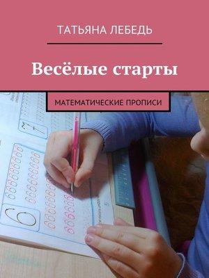 cover image of Весёлые старты. Математические прописи