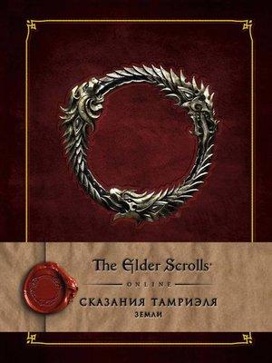 cover image of Сказания Тамриэля. Земли