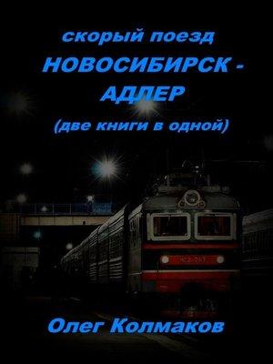 cover image of Скорый поезд Новосибирск– Адлер. Две книги в одной