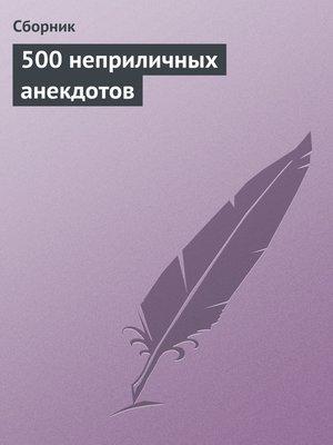 cover image of 500 неприличных анекдотов