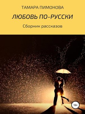 cover image of Любовь по-русски