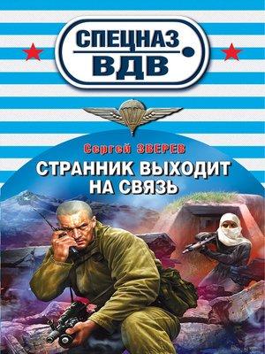 cover image of Странник выходит на связь