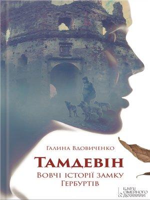 cover image of Тамдевін. Вовчі історії замку Гербуртів (збірка)