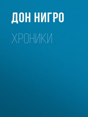 cover image of Хроники