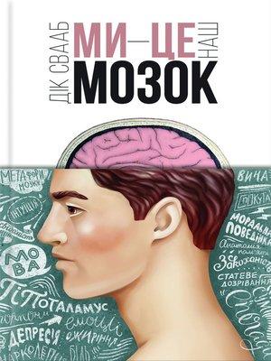 cover image of Ми – це наш мозок