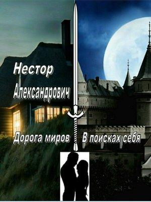 cover image of Дорога миров. В поисках себя