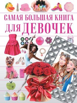 cover image of Самая большая книга для девочек