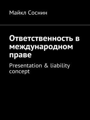 cover image of Ответственность в международном праве. Presentation & liability concept
