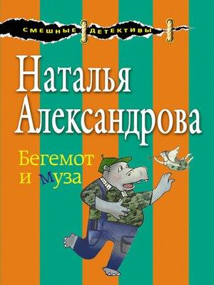 cover image of Бегемот и муза