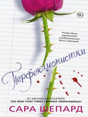 cover image of Перфекционистки
