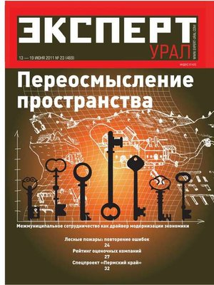 cover image of Эксперт Урал 23-2011