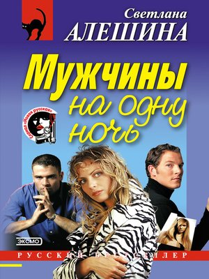 cover image of Мужчины на одну ночь