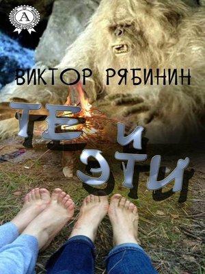 cover image of Те и эти