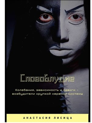 cover image of СЛОВОБЛУДИЕ