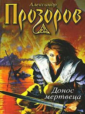 cover image of Донос мертвеца