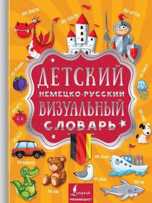 cover image of Детский немецко-русский визуальный словарь