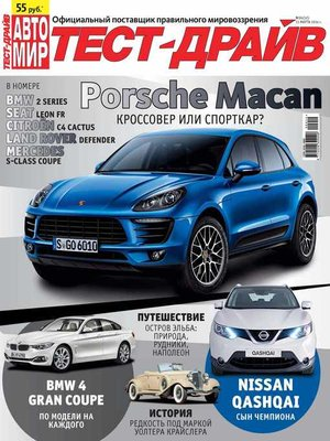 cover image of Журнал «Тест-Драйв» №06/2014