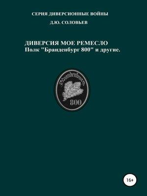 cover image of Диверсия – мое ремесло
