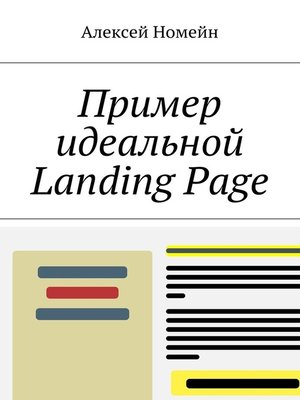 cover image of Пример идеальной Landing Page