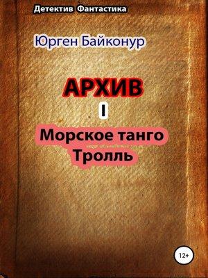 cover image of Архив 1. Тролль, Морское танго