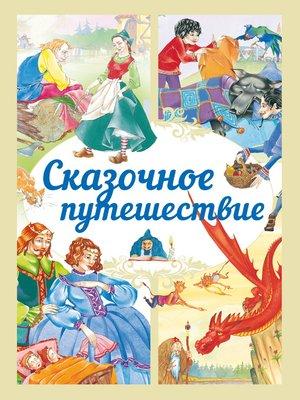 cover image of Сказочное путешествие