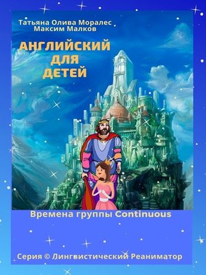 cover image of Английский для детей. Времена группы Continuous. Серия © Лингвистический Реаниматор