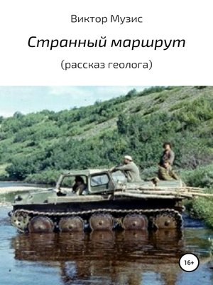 cover image of Странный маршрут
