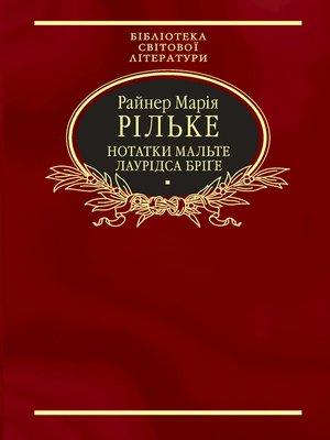 cover image of Нотатки Мальте Лаурідса Бріге (збірник)