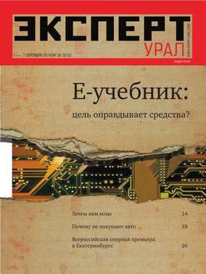 cover image of Эксперт Урал 36-2014