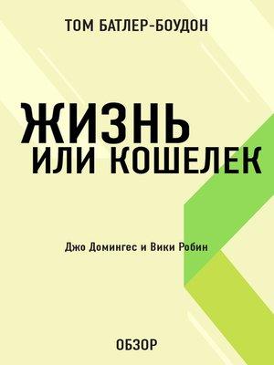 cover image of Жизнь или кошелек. Джо Домингес и Вики Робин (обзор)