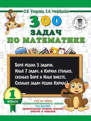 cover image of 300 задач по математике. 1 класс