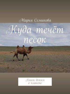 cover image of Куда течёт песок. Книги детям опланете