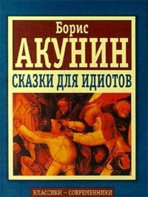 cover image of Сказки для идиотов (сборник)
