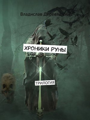 cover image of Хроники Руны. Трилогия