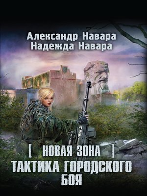 cover image of Новая Зона. Тактика городского боя