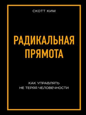 cover image of Радикальная прямота. Как управлять не теряя человечности