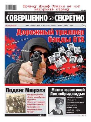 cover image of Совершенно Секретно 06-2018