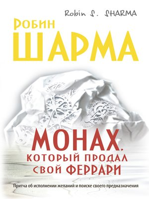 cover image of Монах, который продал свой «феррари»