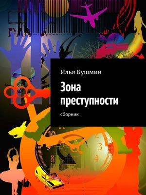 cover image of Зона преступности. Сборник