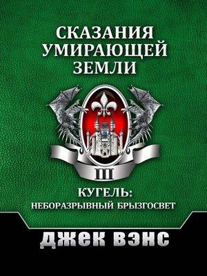 cover image of Сказания умирающей Земли. ТомIII