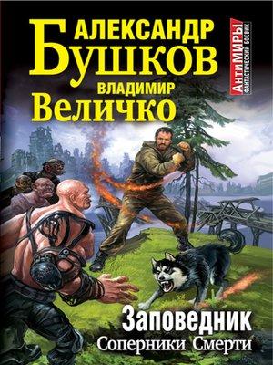 cover image of Заповедник. Соперники Смерти