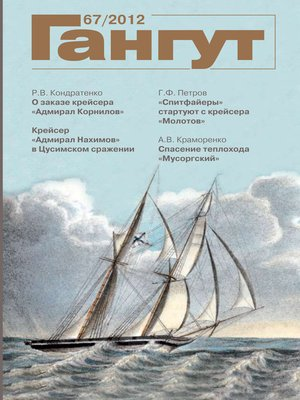 cover image of «Гангут». № 67 / 2012