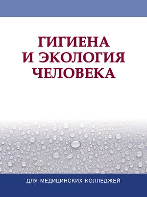 cover image of Гигиена и экология человека