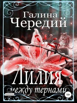 cover image of Лилия между тернами