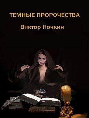 cover image of Темные пророчества (сборник)