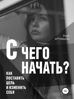 cover image of С чего начать?