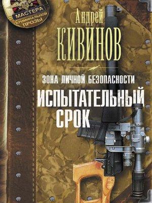 cover image of Зона личной безопасности. Испытательный срок
