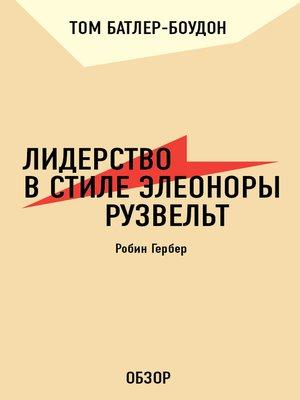 cover image of Лидерство в стиле Элеоноры Рузвельт. Робин Гербер (обзор)